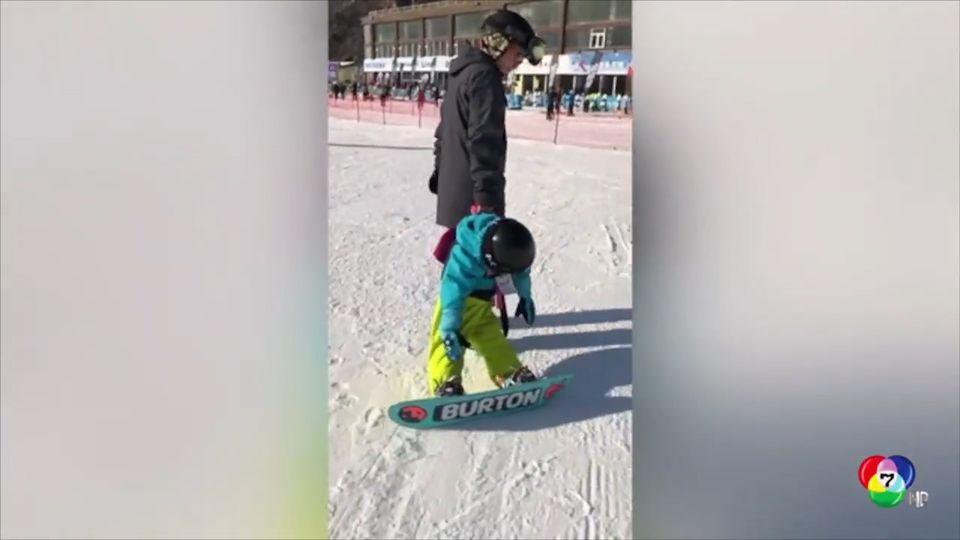 เด็กชายอายุ 3 ขวบ หลับคาสโนว์บอร์ดในจีน