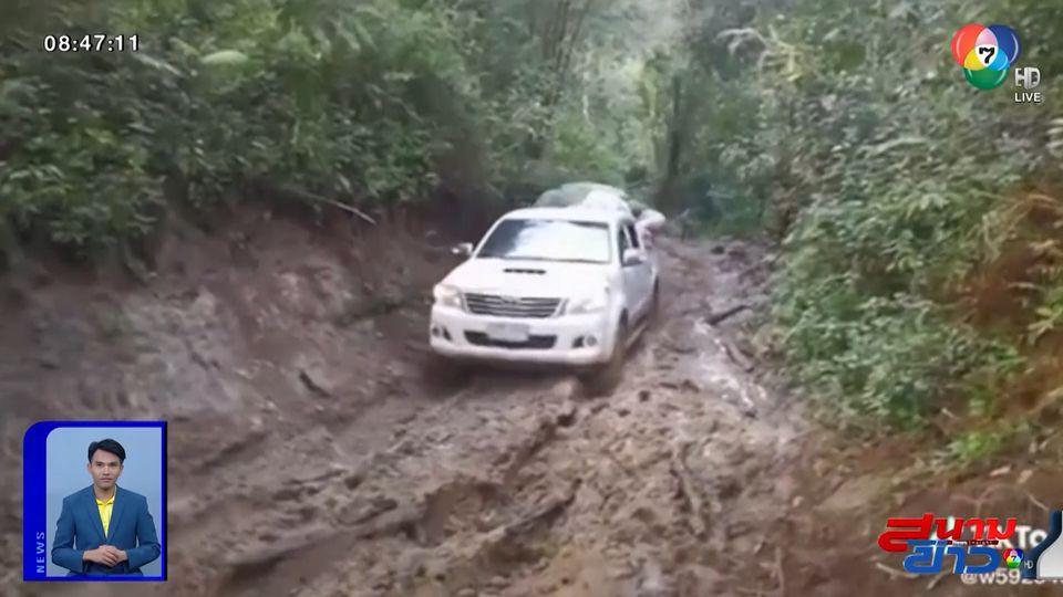 ภาพเป็นข่าว : ลุ้นระทึก! ขับรถขึ้นดอยบนเส้นทางวิบาก