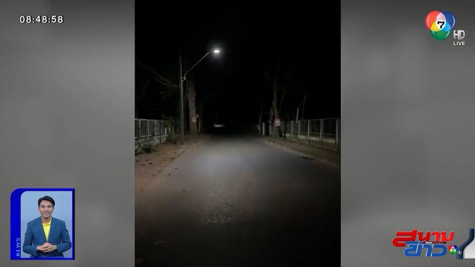 ภาพเป็นข่าว : สยองขวัญ! ผ่านถนนเส้นนี้มีขนลุก