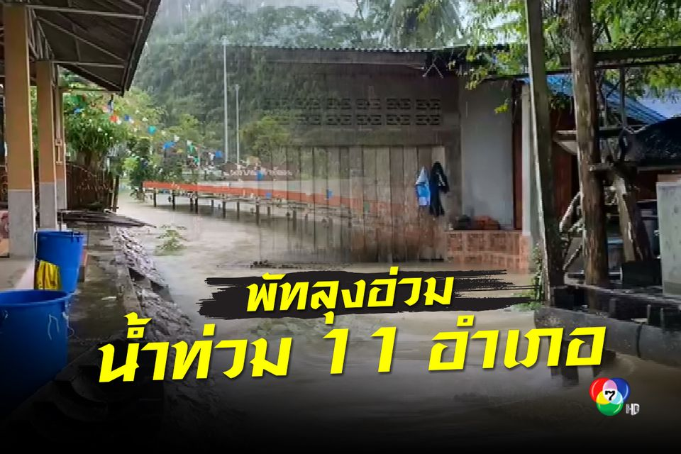 น้ำท่วมพัทลุงยังไม่คลี่คลาย ผู้ว่าฯ ประกาศปิดโรงเรียนทั้งจังหวัด