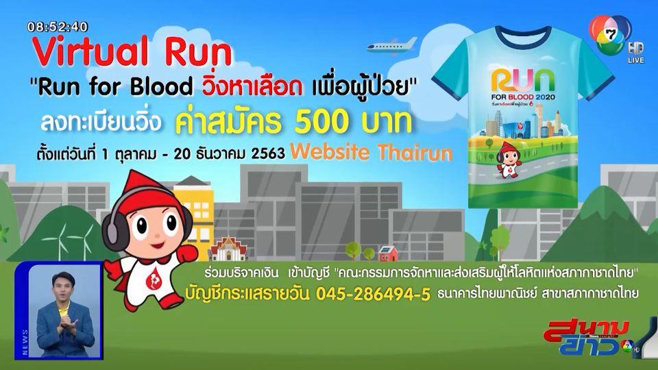 ภาพเป็นข่าว : ชวนคนไทย วิ่ง Virtual Run Run For Blood วิ่งหาเลือด เพื่อผู้ป่วย