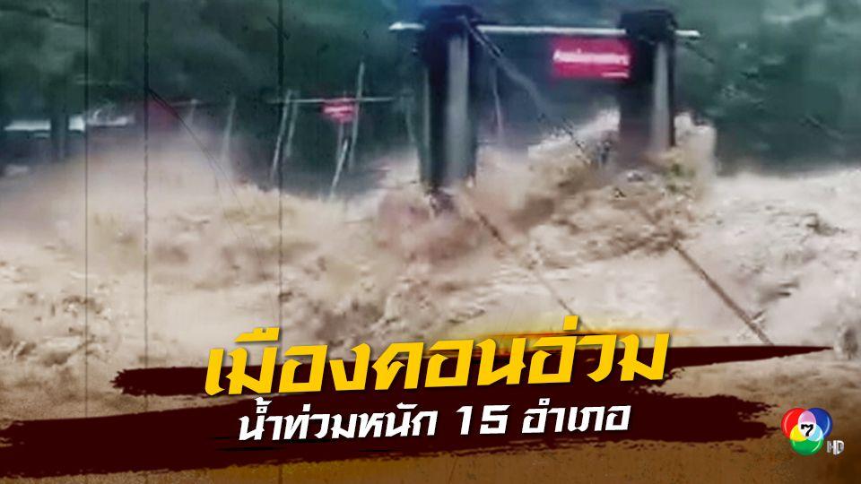 เมืองคอนอ่วม น้ำท่วมหนัก 15 อำเภอ
