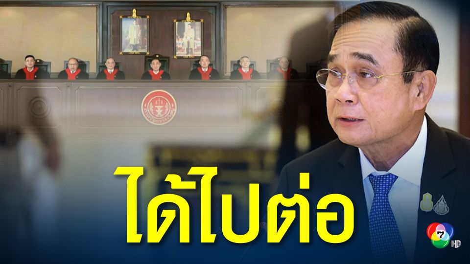 ศาลรัฐธรรมนูญมีคำวินิจฉัย พล.อ.ประยุทธ์ จันทร์โอชา นายกรัฐมนตรี ไม่ผิดในคดีพักบ้านหลวง