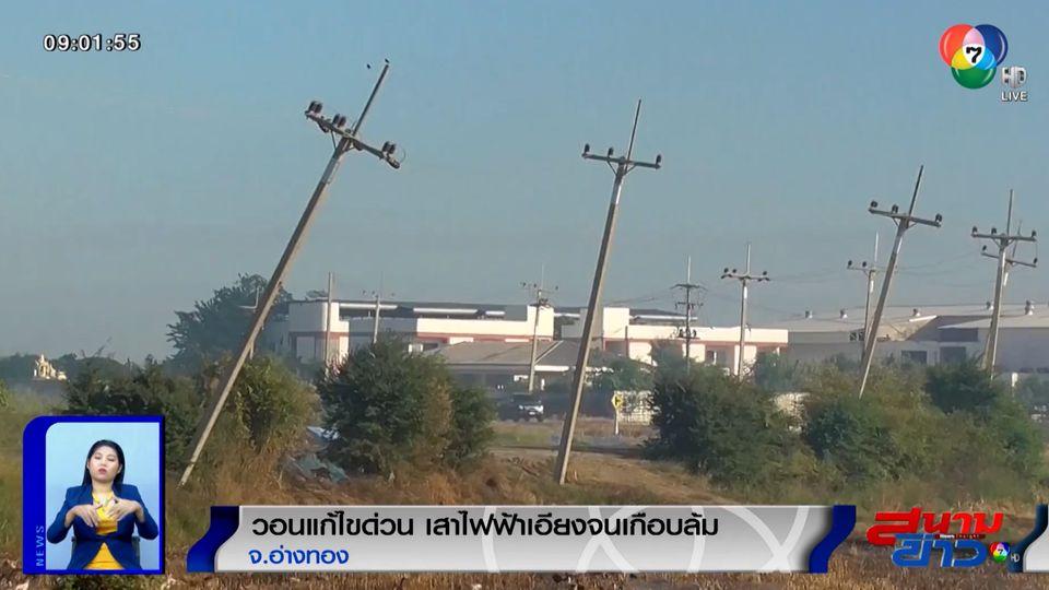 ภาพเป็นข่าว : วอนแก้ไขด่วน เสาไฟฟ้าเอียงจนเกือบล้ม นานนับปี จ.อ่างทอง
