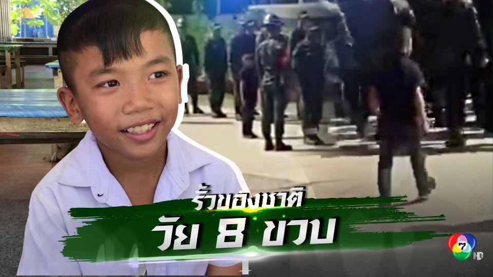 เปิดคลิปน่ารัก เด็กชาย 8 ขวบอยากเป็นทหาร ขอร่วมฝึกระเบียบแถว