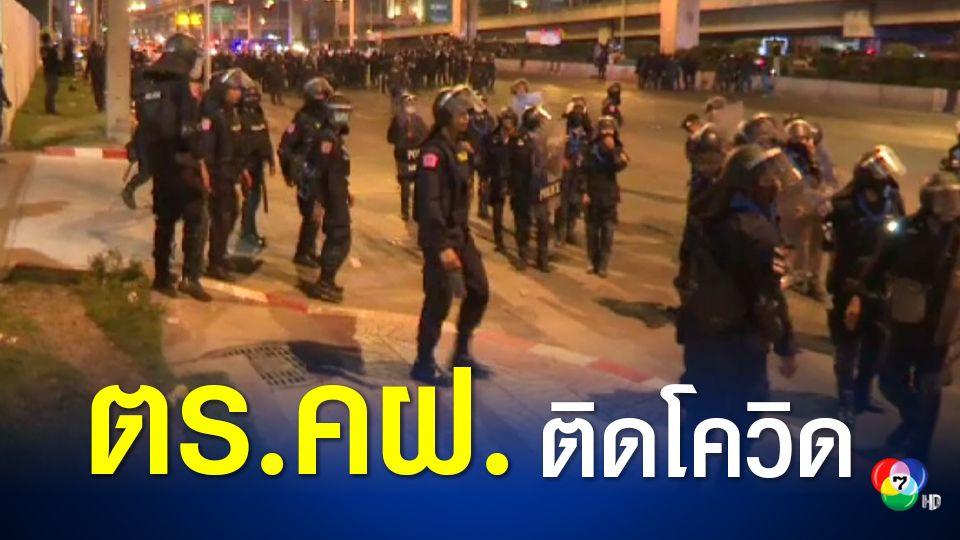 งานเข้า! ตำรวจควบคุมฝูงชนที่ปฏิบัติหน้าที่ดูแลการชุมนุม 28 ก.พ. ติดเชื้อโควิด