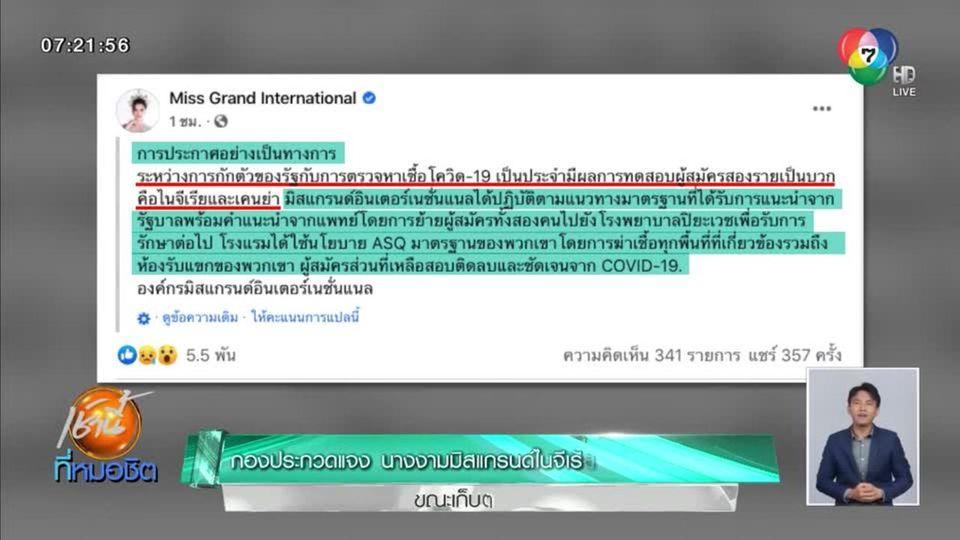 กองประกวดแจง นางงามมิสแกรนด์ไนจีเรีย-เคนยา ติดโควิด-19 ขณะเก็บตัวที่ไทย