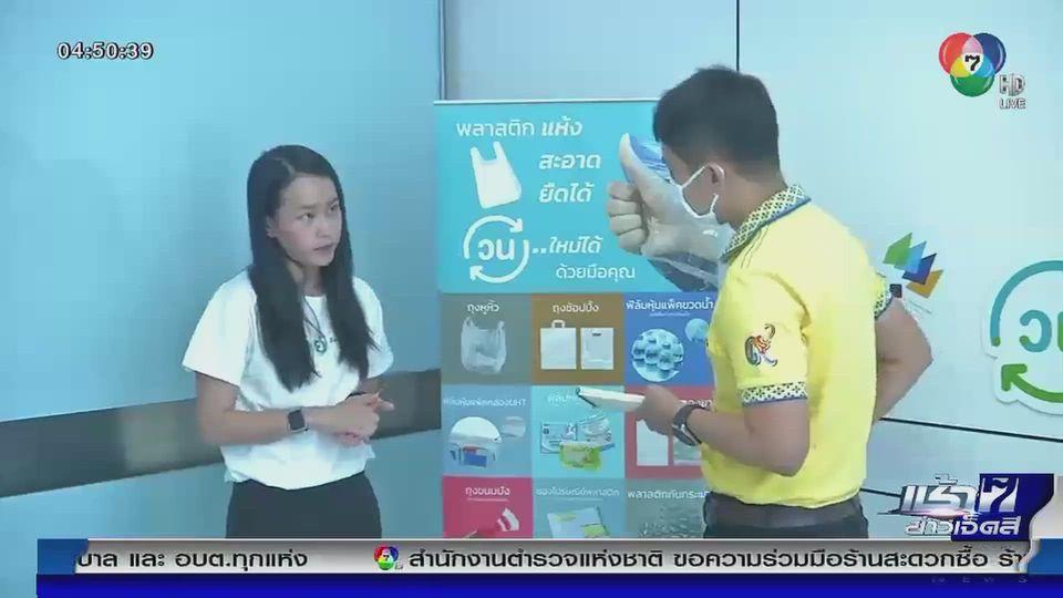Green Report : ปลายทางถุงพลาสติกไม่สูญเปล่า