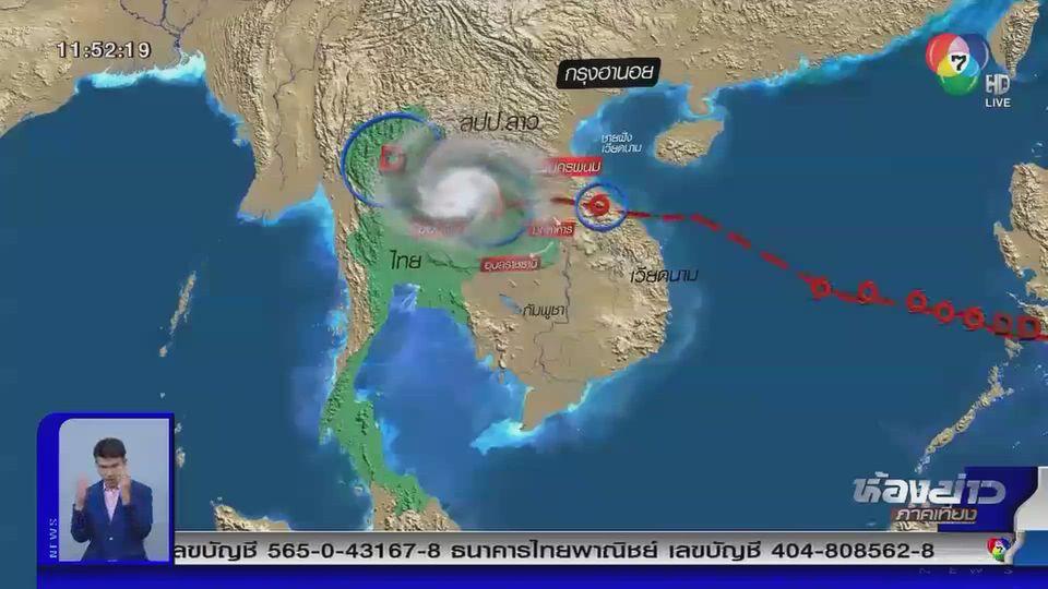 รับมือ! พายุโนอึล เข้าไทยที่มุกดาหาร 15.00 น. วันนี้ 18 ก.ย.