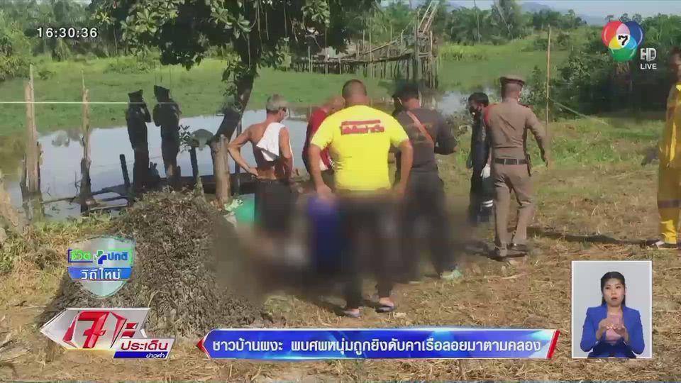 ชาวบ้านผงะ พบศพหนุ่มถูกยิงเสียชีวิตคาเรือ ลอยมาตามคลอง