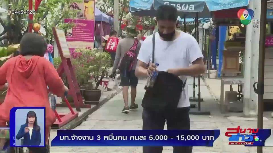 มหาดไทยเตรียมจ้างงาน 30,000 คน เดือนละ 5,000 – 15,000 บ.