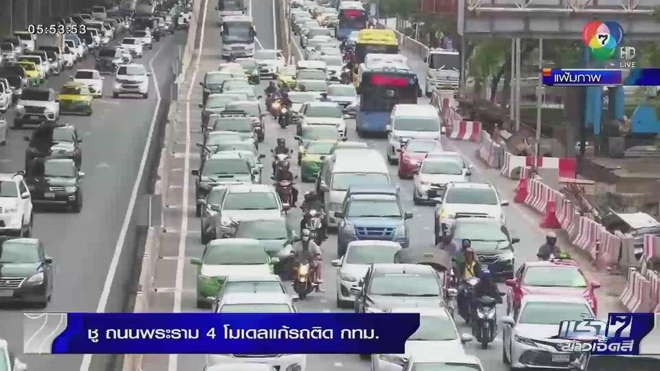 ชูพระราม 4 โมเดลแก้รถติดในกรุงเทพมหานคร