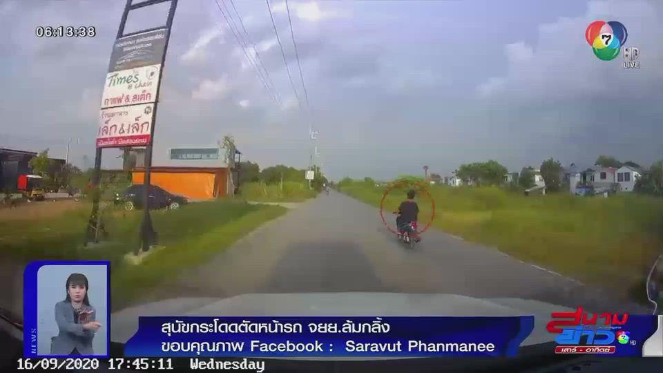 ภาพเป็นข่าว : สุนัขกระโดดตัดหน้ารถจักรยานยนต์ล้มกลิ้ง