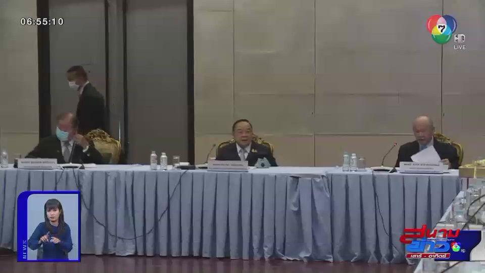 พลเอกประวิตร ประชุมหารือร่วมกับคณะกรรมการโอลิมปิกแห่งประเทศไทย