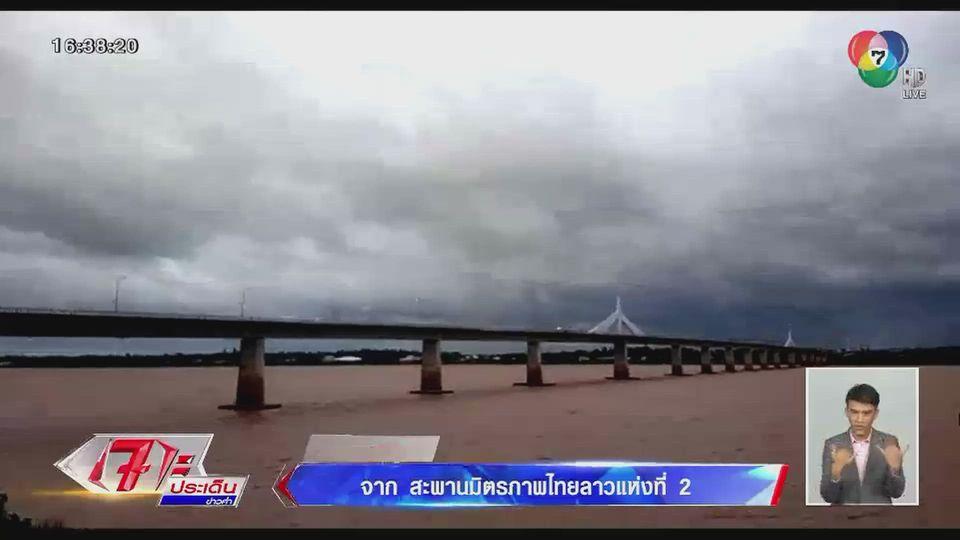 สถานการณ์ล่าสุด พายุโซนร้อนโนอึล พัดเข้า จ.มุกดาหาร