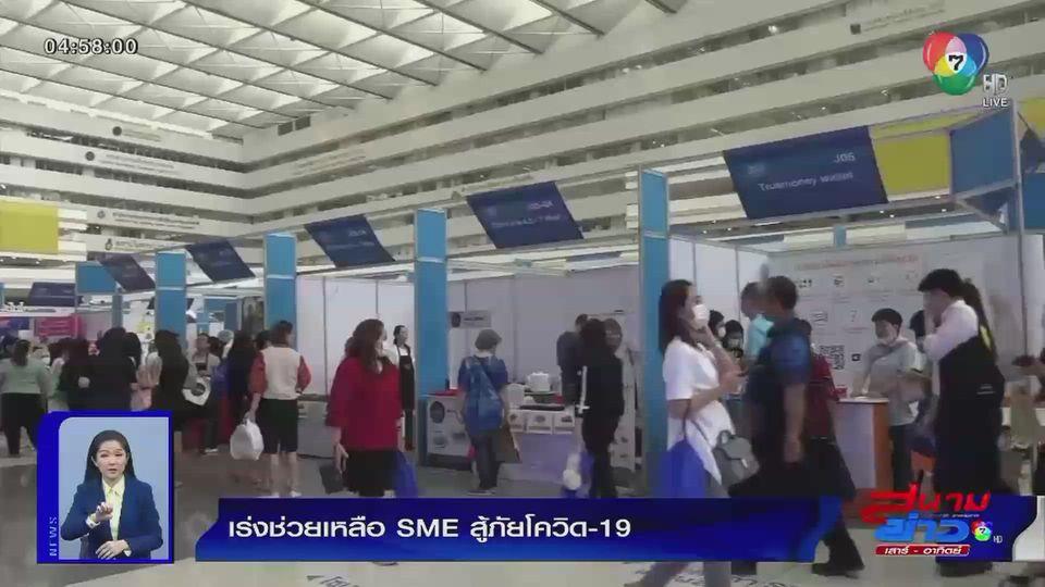 รัฐเร่งช่วยเหลือ SME สู้ภัยโควิด-19 หลังหนี้เสียพุ่งต่อเนื่องไม่หยุด