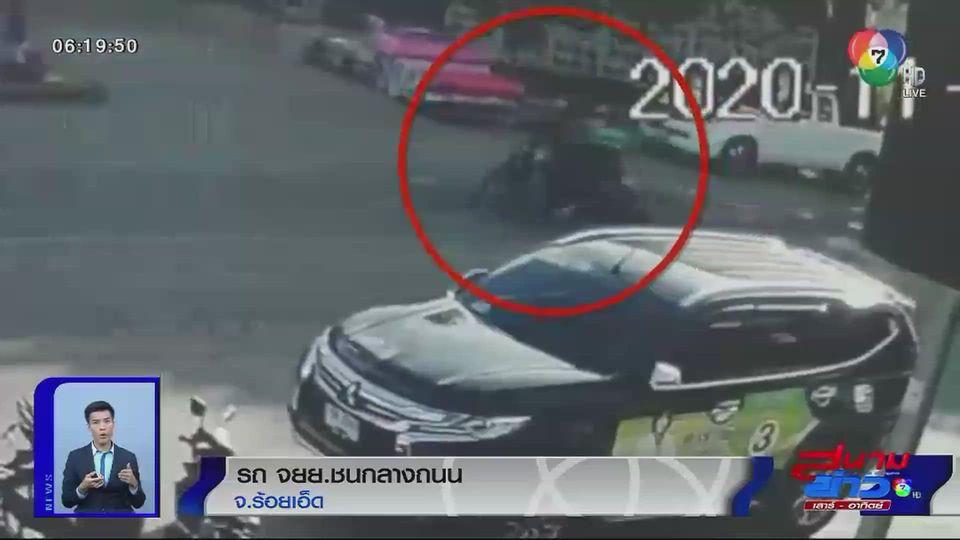ภาพเป็นข่าว : รถ จยย.ชนกันกลางถนน