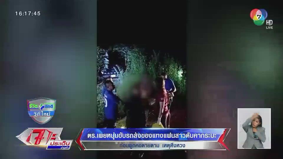 หนุ่ม 21 แทงแฟนสาวอายุ 20 เสียชีวิตคารถกระบะ ก่อนผูกคอตายตาม ตำรวจคาดเหตุหึงหวง