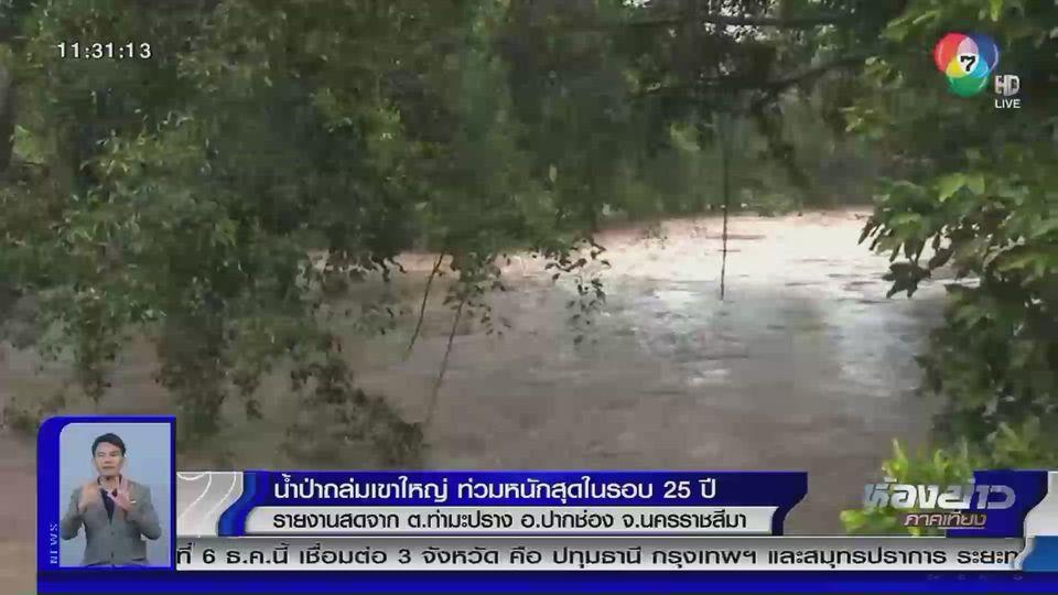 รายงานพิเศษ : น้ำป่าถล่มเขาใหญ่ ท่วมหนักสุดในรอบ 25 ปี