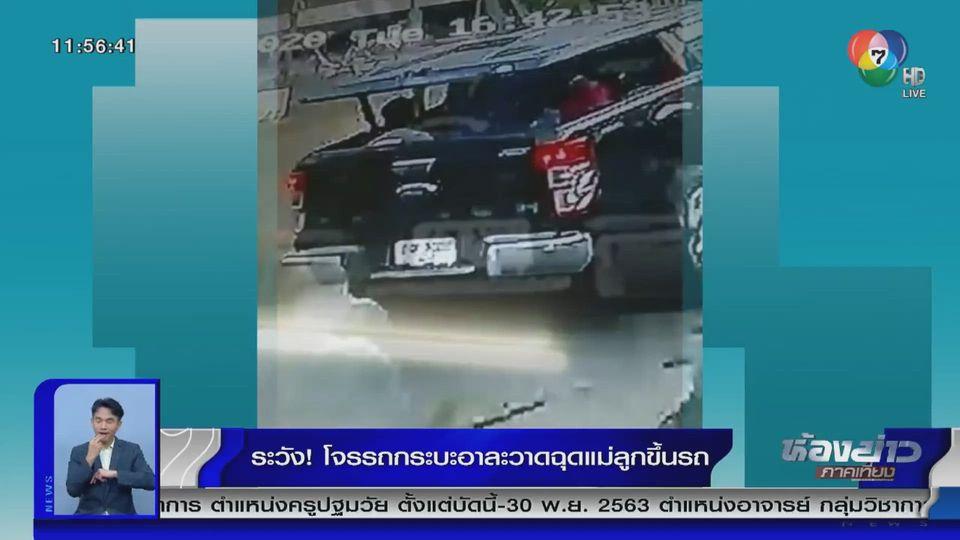 แชร์สนั่นโซเชียล : ระวัง! โจรกระบะอาละวาดฉุดแม่ลูกขึ้นรถ