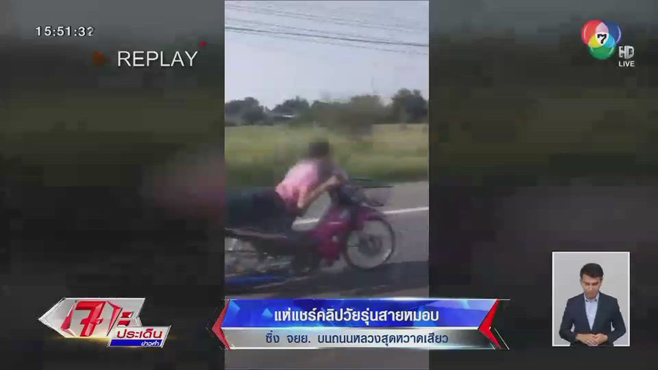 สุดหวาดเสียว! คลิปวัยรุ่นสายหมอบ ซิ่งรถจักรยานยนต์ไปตามถนนหลวง