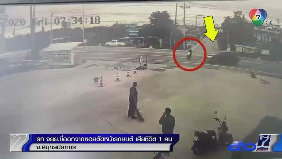 รถจักรยานยนต์ขี่ออกจากซอยตัดหน้ารถยนต์ เสียชีวิต 1 คน
