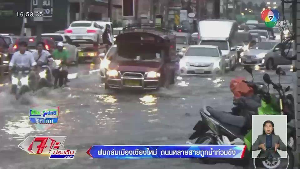 อ่วมหนัก! ฝนถล่มเมืองเชียงใหม่ ถนนหลายสายถูกน้ำท่วมขัง