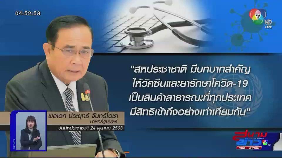 นายกรัฐมนตรีเร่งหนุนไทยมีวัคซีนโควิด-19