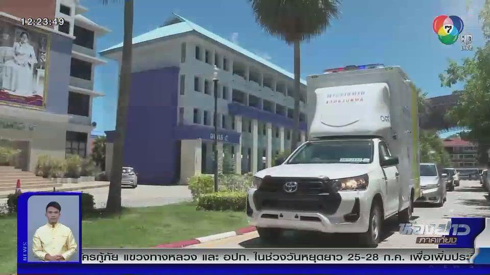รายงานพิเศษ : รถเก็บตัวอย่างชีวนิรภัยพระราชทานสู้โควิด-19