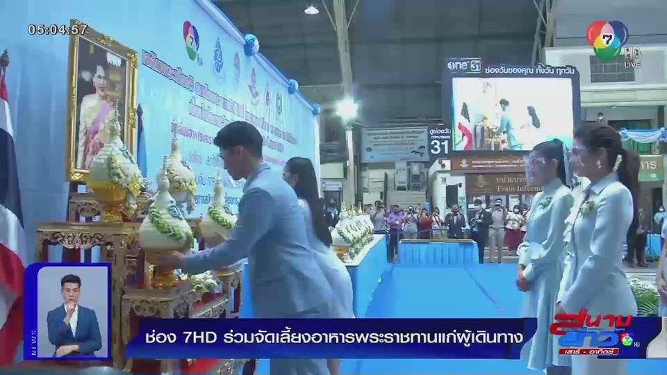 ช่อง 7HD ร่วมจัดเลี้ยงอาหารพระราชทานแก่ผู้เดินทาง