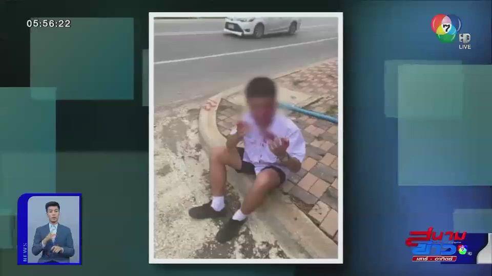 ตำรวจยืนยันเอาผิดนักเรียนรุ่นพี่ ทำร้ายรุ่นน้อง