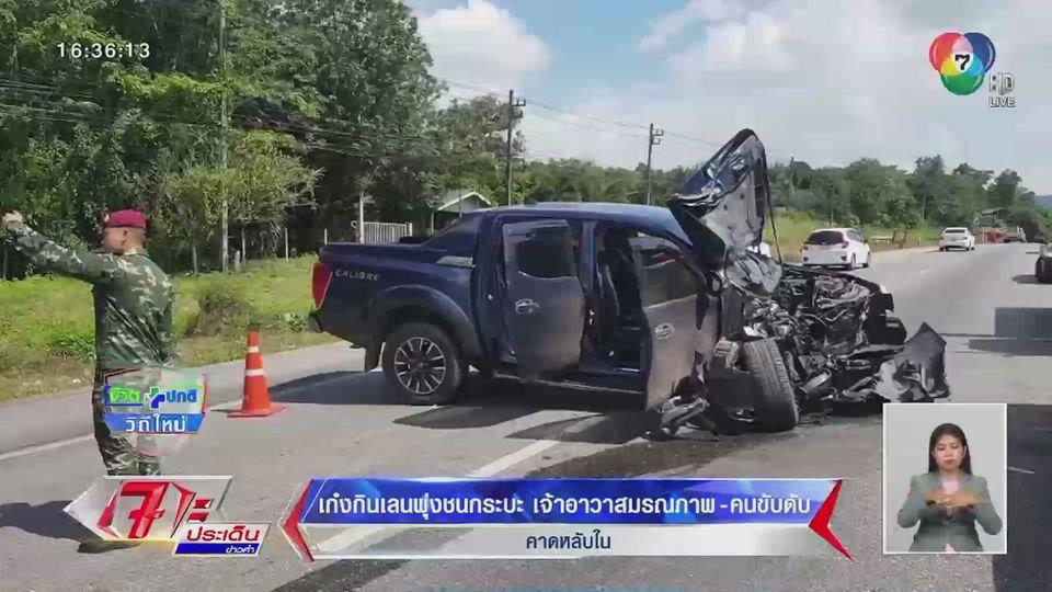 รถเก๋งกินเลนพุ่งชนกระบะ เจ้าอาวาสมรณภาพ – คนขับเสียชีวิต คาดหลับใน