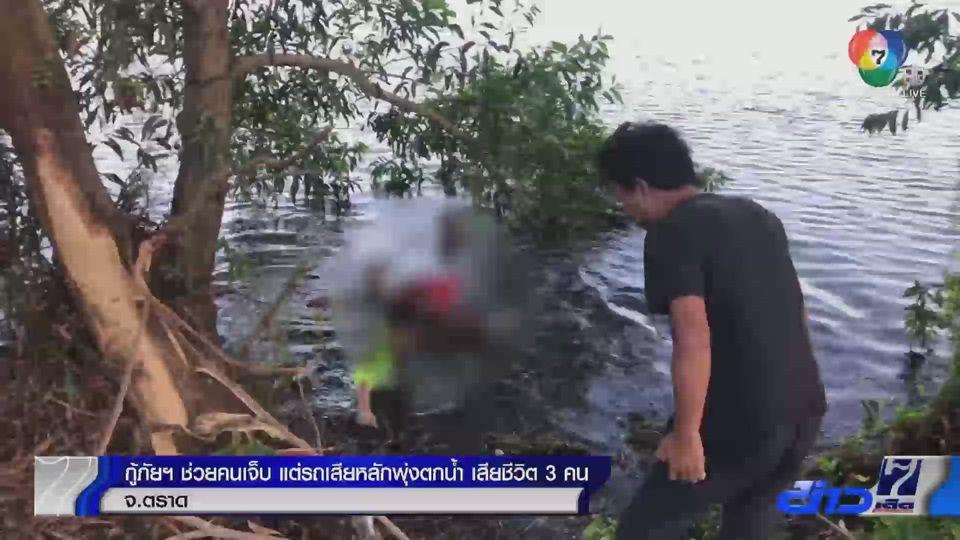 กู้ภัยฯ ช่วยคนเจ็บ แต่รถเสียหลักพุ่งตกน้ำ เสียชีวิต 3 คน
