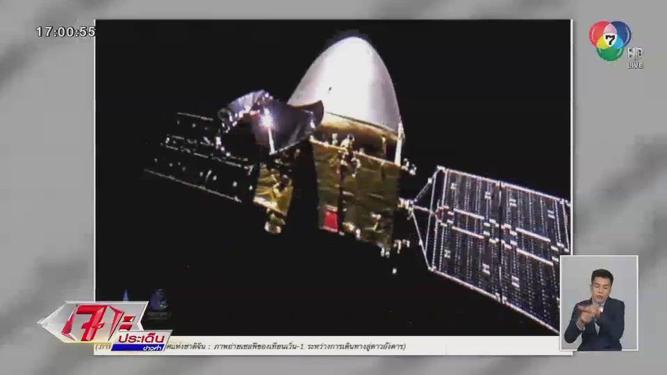 เทียนเวิ่น-1 ยานสำรวจดาวอังคาร เซลฟีกลางอวกาศ ฉลองวันชาติจีน