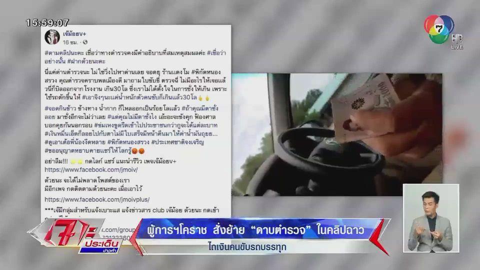 ไม่รอด! ผู้การฯ โคราชสั่งย้ายดาบตำรวจในคลิปฉาว ไถเงินคนขับรถบรรทุก