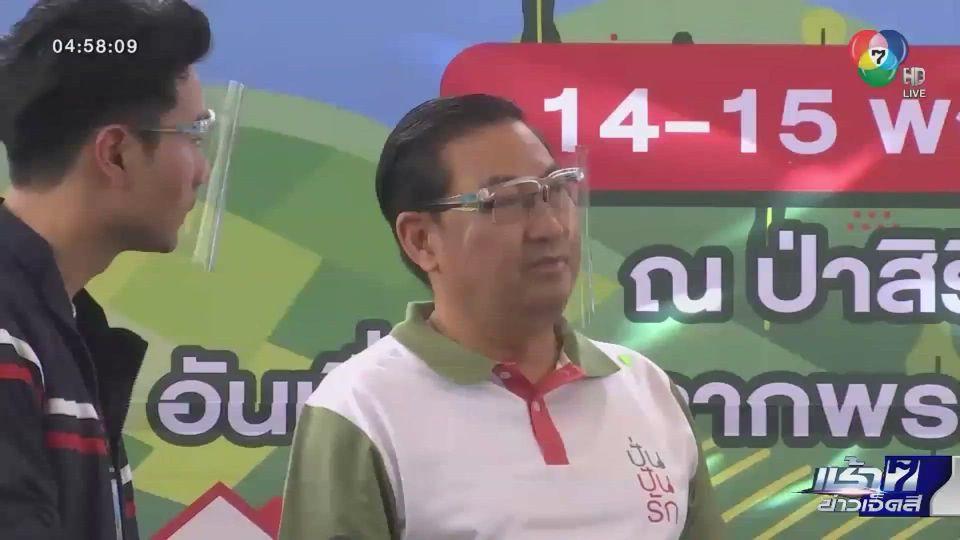 ชลบุรีเตรียมจัดกิจกรรม ปั่นปันรัก Chonburi Cycling กลางเดือนหน้า
