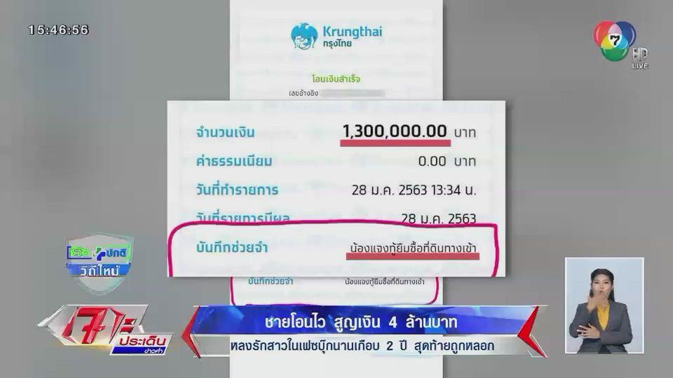 ชายโอนไว สูญเงิน 4 ล้านบาท หลงรักสาวในเฟซบุ๊กนานเกือบ 2 ปี สุดท้ายถูกหลอก