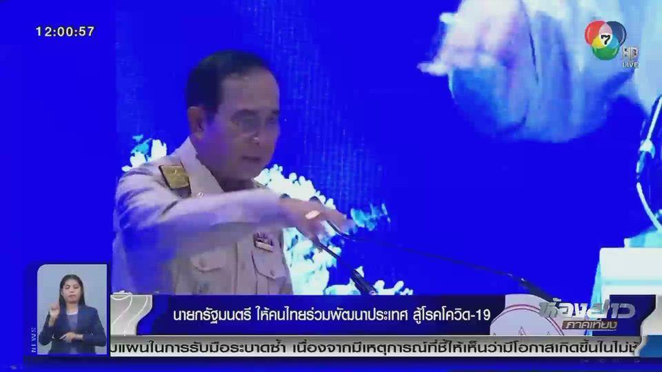 นายกรัฐมนตรี เชื่อคนไทยสามารถก้าวผ่านวิกฤตโควิด-19 ไปได้