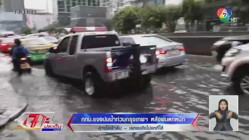 กทม.แจง ปมน้ำท่วมกรุงเทพฯ หลังฝนตกหนัก อ้างไฟฟ้าดับ – เอกชนยังไม่ยกที่ให้