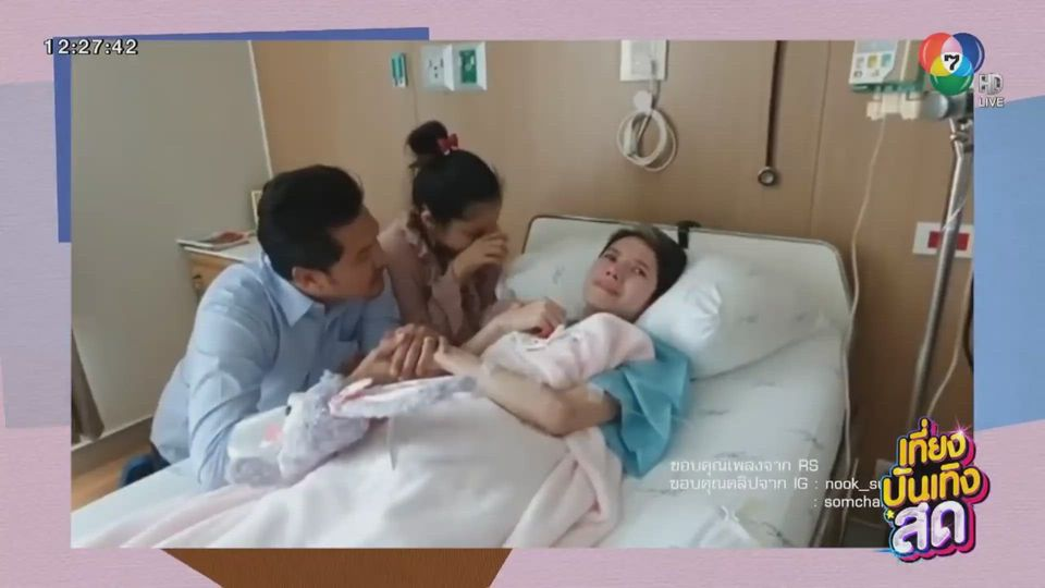 ความซึ้งของเต๋า สมชาย และ นุ๊ก สุทธิดา ไปเยี่ยมอาการป่วยของนิ้ง กุลสตรี