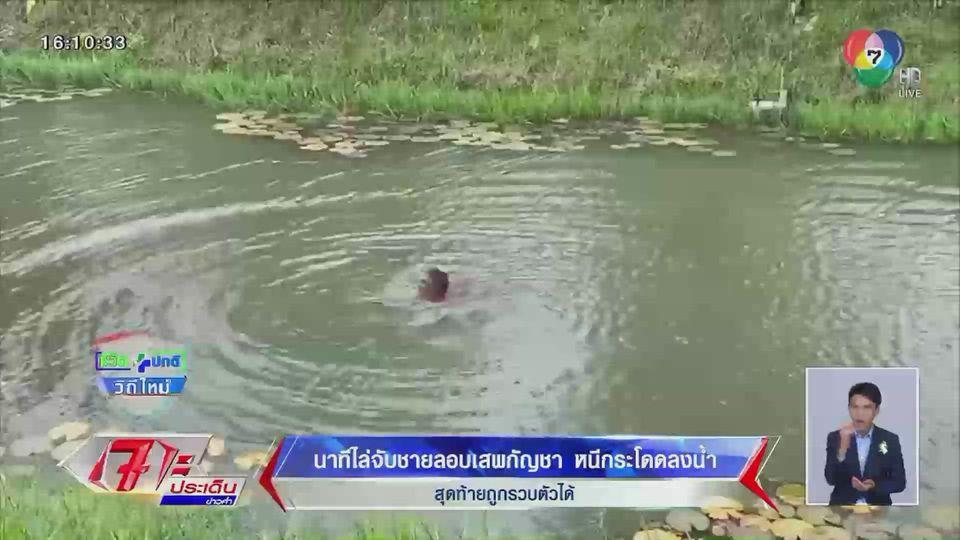นาทีไล่จับหนุ่มลอบเสพกัญชา วิ่งไม่คิดชีวิตหนีกระโดดลงน้ำ สุดท้ายถูกรวบตัวได้