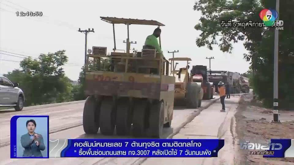คอลัมน์หมายเลข 7 : รื้อพื้นซ่อมถนนสาย กจ.3007 หลังเปิดใช้ 7 วัน ถนนพัง