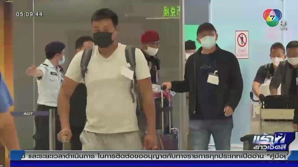 นักท่องเที่ยวจีน ชุดแรกถึงไทย