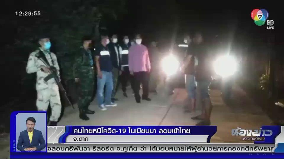 คนไทยหนีโควิด-19 ในเมียนมา ข้ามชายแดนแม่สอด