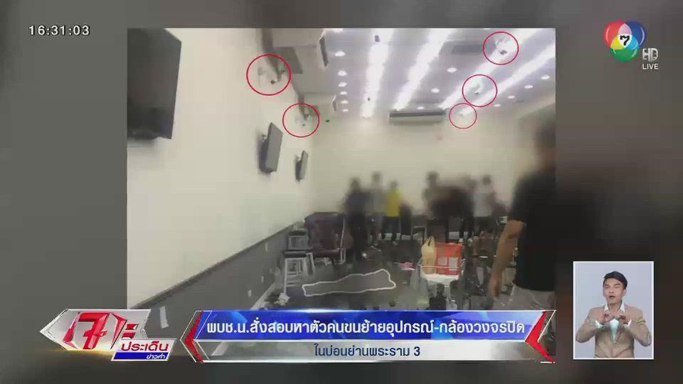ผบช.น.สั่งสอบ หาตัวผู้ขนย้ายอุปกรณ์-กล้องวงจรปิด ในบ่อนย่านพระราม 3