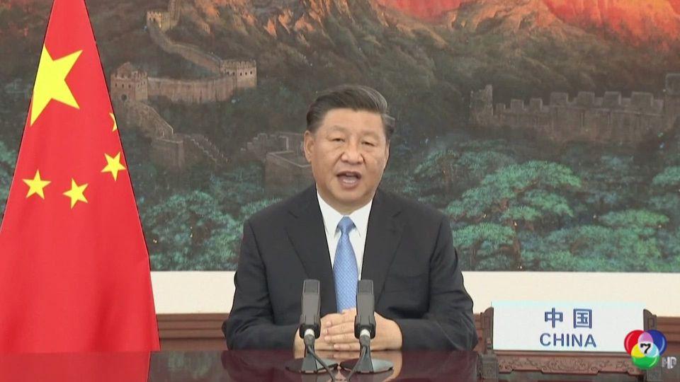 จีน ตั้งเป้าลดปล่อยก๊าซเรือนกระจกจนเหลือที่ระดับศูนย์ ภายในปี 2603