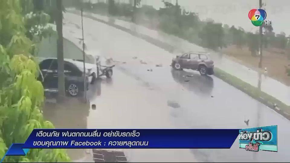 เรื่อง Hot Social Hit : เตือนภัย ฝนตกถนนลื่น อย่าขับรถเร็ว