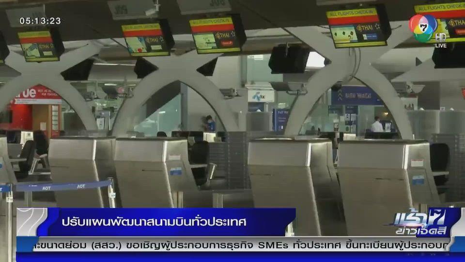 กระทรวงคมนาคมเตรียมปรับแผนพัฒนาสนามบินทั่วประเทศ