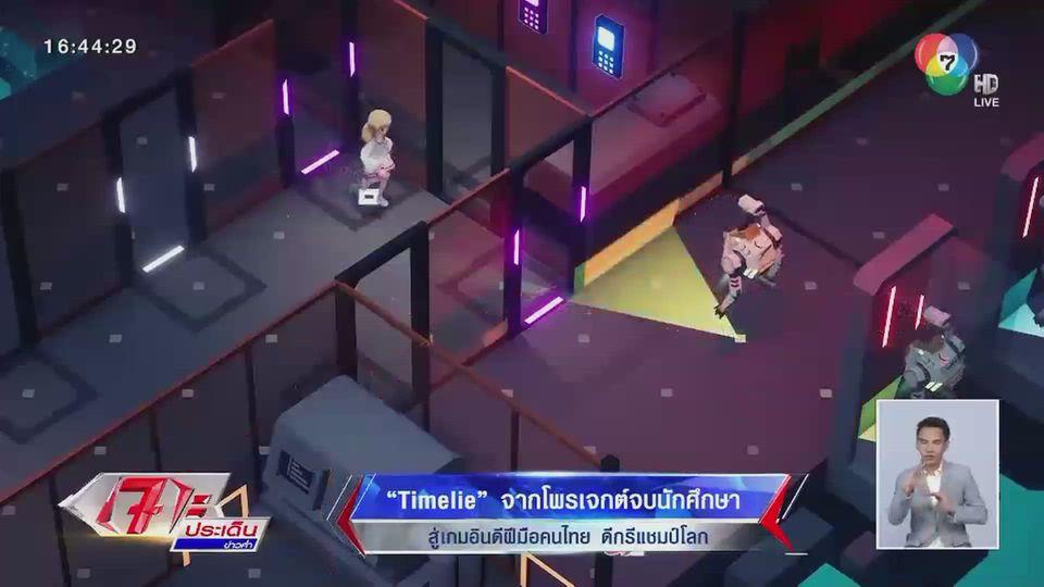 รายงานพิเศษ : Timelie จากโปรเจกต์จบนักศึกษา สู่เกมอินดีฝีมือคนไทย ดีกรีแชมป์โลก