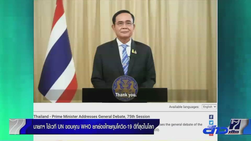 นายกฯ ใช้เวที UN ขอบคุณ WHO ยกย่องไทยคุมโควิด-19 ได้ดี